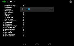 Нажмите на изображение для увеличения.  Название:Screenshot_2013-09-03-21-59-13.jpg Просмотров:1667 Размер:48.1 Кб ID:16532